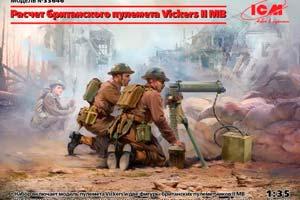 MODEL KIT CALCULATION OF THE BRITISH MACHINE GUN VICKERS II MB | РАСЧЕТ БРИТАНСКОГО ПУЛЕМЕТА VICKERS II МВ *СБОРНАЯ МОДЕЛЬ