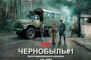 MODEL KIT CHERNOBYL # 1 RADIATION MONITORING STATION   CHERNOBYL #1 RADIATION MONITORING STATION *СБОРНАЯ МОДЕЛЬ