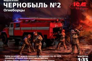 MODEL KIT CHERNOBYL # 2 FIRE FIGHTERS (AC-40-137A AND 4 FIGURES) | ЧЕРНОБЫЛЬ #2 ОГНЕБОРЦЫ (АЦ-40-137А И 4 ФИГУРЫ) *СБОРНАЯ МОДЕЛЬ