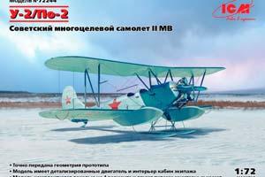 MODEL KIT SOVIET MULTI-PURPOSE AIRCRAFT II MB | СОВЕТСКИЙ МНОГОЦЕЛЕВОЙ САМОЛЕТ II МВ *СБОРНАЯ МОДЕЛЬ