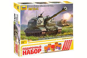 MODEL KIT RUSSIAN 152-MM HOBITZ MSTA-S GIFT SET | РОССИЙСКАЯ 152-ММ ГАУБИЦА МСТА-С ПОДАРОЧНЫЙ НАБОР *СБОРНАЯ МОДЕЛЬ