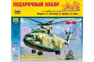 MODEL KIT RUSSIAN HEAVY HELICOPTER MI-26 WITH ADHESIVE BRUSH AND PAINTS | РОССИЙСКИЙ ТЯЖЕЛЫЙ ВЕРТОЛЕТ МИ-26 С КЛЕЕМ, КИСТОЧКОЙ И КРАСКАМИ *СБОРНАЯ МОДЕЛЬ