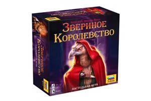 TABLE GAME ANIMAL KINGDOM   ЗВЕРИНОЕ КОРОЛЕВСТВО *СБОРНАЯ МОДЕЛЬ