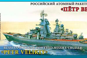 "MODEL KIT RUSSIAN NUCLEAR ROCKET CRUISER ""PETER THE GREAT"" | СБОРНАЯ МОДЕЛЬ РОССИЙСКИЙ АТОМНЫЙ РАКЕТНЫЙ КРЕЙСЕР ""ПЕТР ВЕЛИКИЙ"""